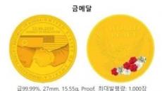북미정상회담 기념메달 25일 국내 공개