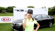 33위 박소혜, 준우승급 가치 기아K9 받았다