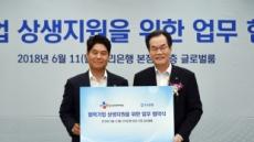 우리銀, CJ오쇼핑과 협력기업 상생 지원 위한 업무협약