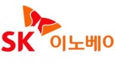 (13일)[내일 사볼까]SK이노베이션, 남북경협으로 원유 도입처 다변화 전망