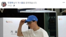 """""""파란모자 쓰고 투표한 유재석은 北으로""""…민경욱이 공유해 논란된 페북글"""