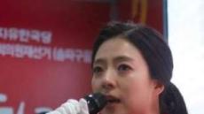 """배현진 눈물 흘리는 사진 공개…""""성원에 감사"""""""