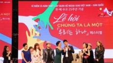 DB손보, 한국·베트남 수교 26주년 페스티벌 후원