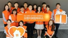 ING생명 소외계층아동 지원'오렌지희망하우스'