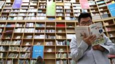우수문학도서 선정사업 세종도서와 분리, 55억 구입