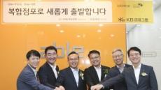 KB금융, 천안에 53번째 복합점포 개점…통합 자산관리 확대