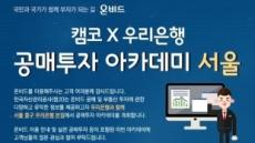 우리은행, 캠코와 부동산 공매투자 아카데미 개최