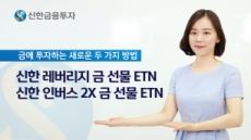 신한금융투자, 금에 투자하는 ETN 신규 상장