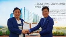 대림아크로텔 드디어 ㈜라이프테크와 만나 10년 임대 보장 제휴! 막바지 분양중