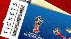 티켓 한 장에 6200만원!…러시아 월드컵 결승 암표값 '천정부지'