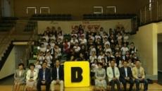 게임으로 금융 교육…은행聯, 카카오와 함께 '금융 빅게임' 개최