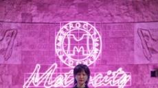 메트로시티, 18FW&19SS 패션쇼&파티 성료.. 트렌디한 작품들 소개