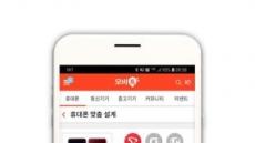 '모비톡', 통신비 절약 솔루션으로 '호평'