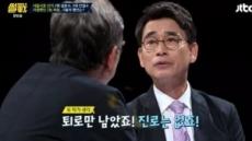 """'썰전' 유시민 """"안철수 퇴로만 남았다, 마음 비우는게…"""""""
