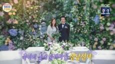 김국진·강수지 결혼식 사진 최초 공개…이젠 여보