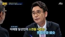 '썰전' 유시민, 이재명 스캔들 대응 법은 '트럼프 방식'? 무슨 뜻