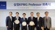 '삼정KPMG 프로페서(Professor)'에 안태식ㆍ박종일ㆍ권세원 교수 선정