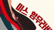 드라마 인기 업고 '미스 함부라비' '김비서~' 베스트셀러 진입