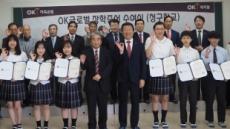 OK배정장학재단, 재일 한국학교에 장학금