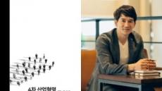 '4차 산업혁명, 중소기업과 기술경영' 책 펴낸 이설빈 경상대 교수