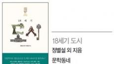 왕부터 규방 처자까지…18세기 서울은 소설에 푹 빠졌었네