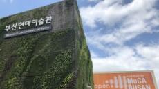 철새도래지에 자리한 현대미술관…동시대의 고민 담았다
