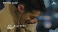'하트시그널2' 김현우 최종선택은 '설렘'…오영주 아닌 임현주인 까닭