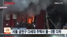 용산 하나로마트ㆍ가산동 주택 화재…인명피해 없어