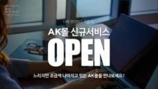 AK몰, 온라인 쇼핑 편의 3대 서비스 강화한다