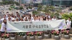 한국 BNP파리바 '서울로7017정원 만들기'참여