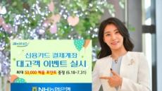 NH농협은행, 신용카드 결제계좌 변경고객에 포인트 증정