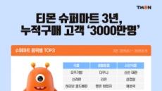 티몬 슈퍼마트 3년…누적고객 3000만ㆍ판매량 1억 돌파