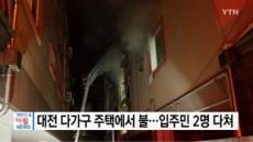 대전 다가구주택 화재로 17명 부상… '창틀ㆍ출입문 날아갈 정도' 폭발 후 불길