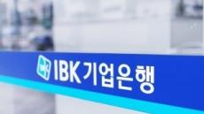 IBK기업은행, 기술금융 사모펀드 1500억원 조성