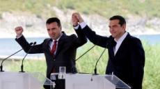 마케도니아, 그리스와 국명 변경 합의…새 이름 '북마케도니아'
