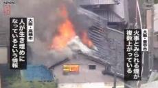 '매몰ㆍ압사ㆍ주택화재ㆍ정전'…현지 언론이 전한 오사카 지진피해