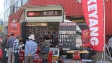 '2018년 전국투어 로드쇼' 계양전기 충전공구 임팩트 시리즈 출시기념