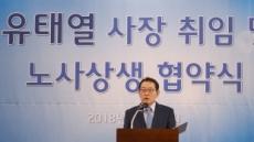 경찰 수뇌부 출신 유태열 신임 GKL 사장 윤리경영 강조