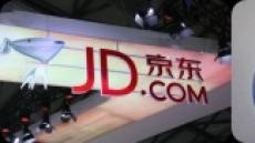 구글, 中 전자상거래 징둥에 5억5000만달러 투자