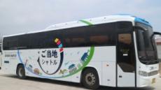 日 방한객, '5千円의 幸福' 지방 여행 쉽게 간다