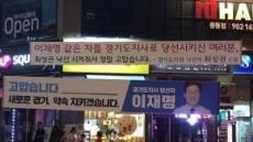 '유권자 조롱' 낙선자 현수막 논란