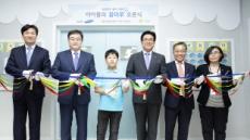 삼성증권, '아이들의 꿈마루' 리모델링 개소식 열어