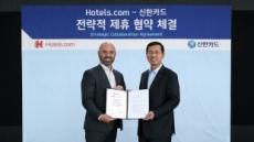 이번엔 호텔스닷컴…신한카드, 글로벌 여가 플랫폼 '공룡' 노린다