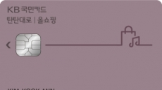 자동납부도, 쇼핑도 할인…KB국민, '올쇼핑 카드' 출시