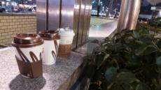 커피전문점 일회용컵 사용 제재 강화…8월부터 최대 200만원 과태료
