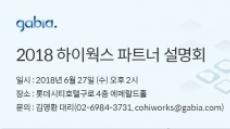 [생생코스닥]하이웍스, 사업 제휴를 위한 파트너 설명회 개최