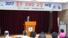 강서구, '2018년 좋은 조부모 교실' 운영
