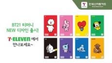 귀요미 캐릭터 'BT21 티머니' 세븐일레븐 출시