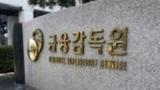 """윤석헌의 질타...""""눈 앞 이익만 좇는 금융인들"""""""