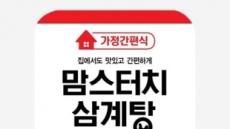 맘스터치, 간편식 시장 진출…패스트푸드 업계 최초